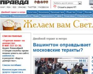 омсомольская Правда врет o оправлании США террактов в Москве