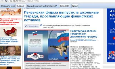 комсомольская правда - Пензенская фирма выпустила школьные тетради, прославляющие фашистских летчиков