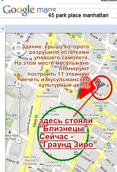 3, Park Place Russian Plase where WTC fal down and where muslims want build mosq