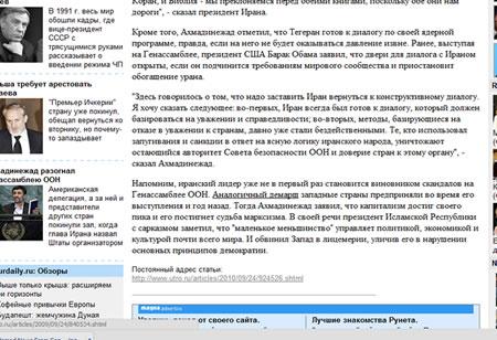 utro.ru support ahmenidjan
